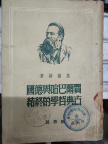 《恩格斯著 费尔巴哈与德国古典哲学的终结》