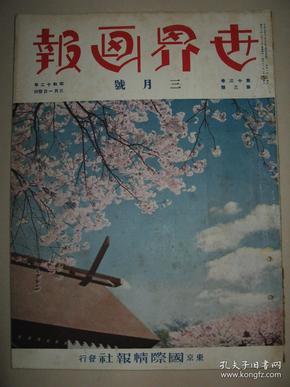 1937年3月《世界画报》 满洲国新京最好的医院 汪精卫 欧洲的军备