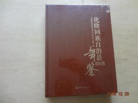 化隆回族土族自治县年鉴 2018(16开精装 没拆封)