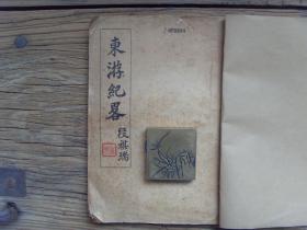 1934年初版 《东游纪略》 王揖唐著  段祺瑞提签