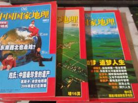 中国国家地理2007年2.3.6期