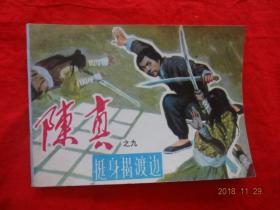 连环画:挺身揭渡边(陈真之九)