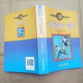新版林格伦作品选集 美绘版-大侦探小卡莱