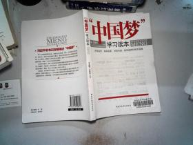 """""""中国梦""""学习读本、"""