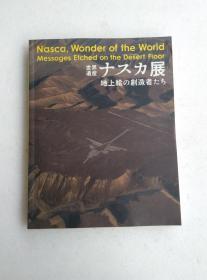 世界遗产ナスカ展 地上绘の创造者たち 附门券