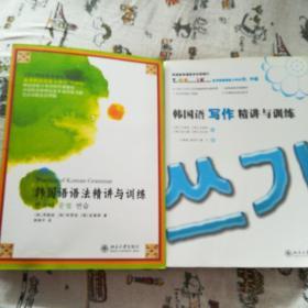 韩国语语法精讲与训练,韩国语写作精讲与训练2本合售