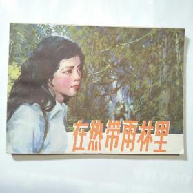 连环画:在热带雨林里(上海人民美术1984年1版1印.印数95千册9品)