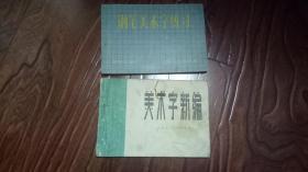 钢笔美术字练习+美术字新编(2本合售)