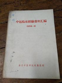 中医临床经验资料汇编 南京中医学院――伤科第一辑