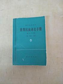 世界民族译名手册(俄汉对照)