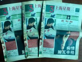 上海星期三 创刋号(三件)