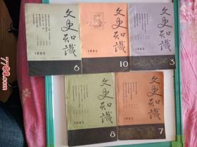 1985年文史知识(第3/6/7/8/10期5册合售)