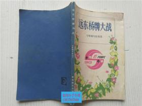 远东桥牌大战 专辑编写组 编著 蜀蓉棋艺出版社 大32