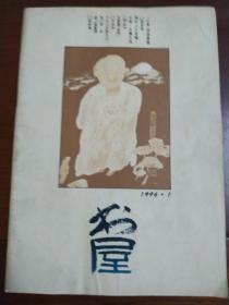 书屋(1996.1)