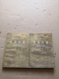 中日战争时期的通敌内幕1937 -1945【上下册】