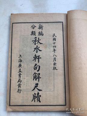 民国十四年广益书局印  新编分类秋水轩句解尺牍 卷一
