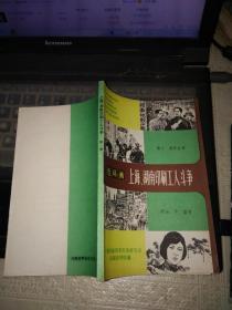 连环画[上海.湖南印刷工人斗争] 第一册