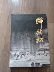 中国当代名家画集——许钦松【8开精装2012年一版一印