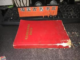 毛主席的革命路线胜利万岁--党内两条路线斗争大事记(1921-1969)·