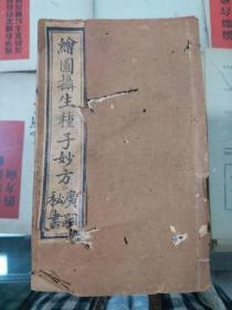卫济余编  十八卷 (卷11.12文房) 清代线装书配本专区16