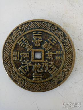铜钱·花钱·风水铜钱·乾坤八卦·稀有花钱厌胜钱
