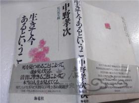 原版日本日文书 生きて今あるといラこと 中野孝次 株式会社海竜社 1993年4月 32开硬精装