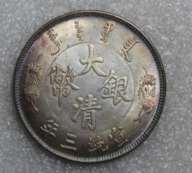 老银币原光五彩大清银币断须龙壹圆银元