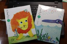 日本小學國語一年級上下兩本全套 日文教材原版教科書 東文學堂翔太屋