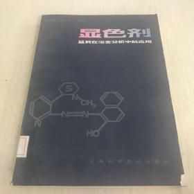 显色剂及其在冶金分析中的应用