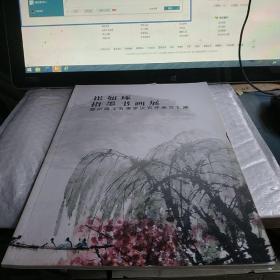 崔如琢指墨书画展及所藏【石涛罗汉百开册页】展