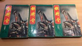 铁骑令  1一3集  古龙著  华新出版有限公司