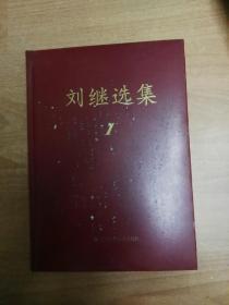 刘继选集(1)(16开精装)电力专家文集