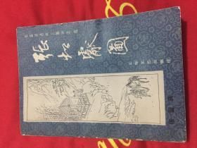 张松献图:长篇评话《三国》之九