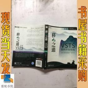 移山之道:VSTS软件开发指南