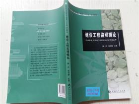 建设工程监理概论 鞠杰、毋利娜 主编 河南大学出版社 9787564925451 开本16