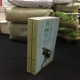 中国历代书画赏玩:2005年秋拍总汇(上下)