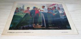 【宣传画】伟大领袖毛主席一九五八年八月十三日视察天津大学(油画)横十六开