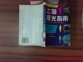 上海观光指南..-.-.