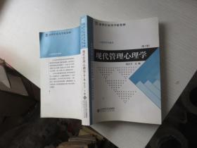 现代管理学心理学(第4版)