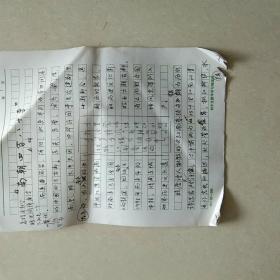 """特级教师南师大教授著名硬笔书法家""""马明""""先生 手稿(25)《南朝四百八十寺◆怎样用数学眼光阅读唐诗》1份7页。"""
