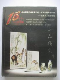 北京万隆 一品雅集 2014春季名家文人瓷绘专场