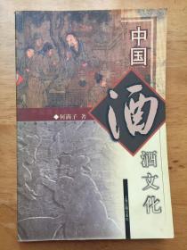 醉乡日月:中国酒文化