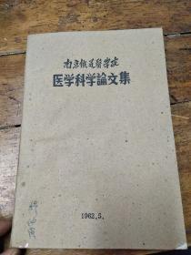 南京铁道医学院医学科学论文集