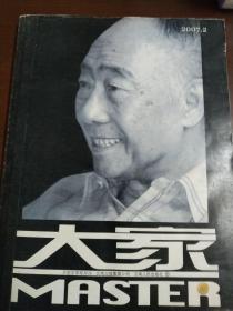 大家〈2007.2)