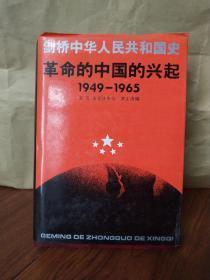 革命的中国的兴起1949-1965