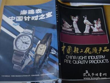 中国轻工优质产品3