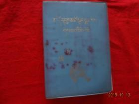 青藏高原药物图鉴(第二册)[藏文]