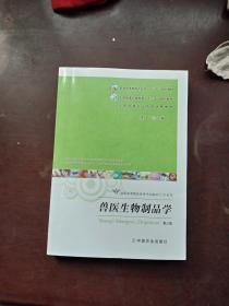 兽医生物制品学(第3版)