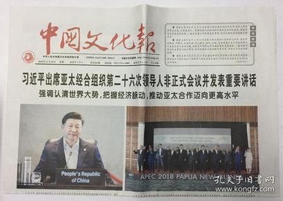 中国文化报 2018年 11月19日 星期一 第8244期 今日8版 邮发代号:1-115