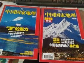 中国国家地理2005年2.10期